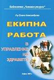 Екипна работа в управление на здравето - д-р Елена Александрова -