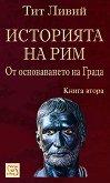 Историята на Рим - книга 2 -