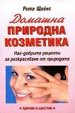 Домашна природна козметика Най-добрите рецепти за разкрасяване от природата - книга