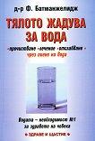 Тялото жадува за вода - д-р Ф. Батманжелидж -