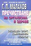 Пречистване на организма и здраве - Г. П. Малахов -