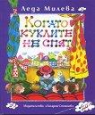 Съчинения в четири тома: том 3 - Когато куклите не спят - Леда Милева - книга