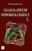 Скали за агресия в юношеска възраст - част 1 - Пламен Калчев -