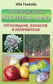 Производство на лук, чесън и праз -