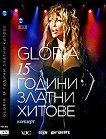 Глория  - 15 години златни хитове -