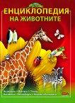 Енциклопедия на животните -