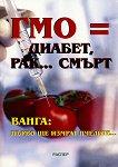 ГМО = диабет, рак... смърт - Росица Тодорова -