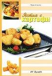 Ястия с картофи - Мария Атанасова -