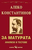 За матурата: Алеко Константинов - анализи и тестове - табло