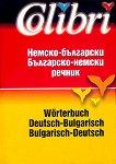 Немско-български : Българско-немски речник - Виолина Стамчева-Андреева - учебник