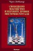 Свободното масонство и неговите древни мистични ритуали - Чарлз Ледбитър - книга