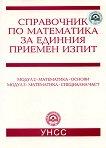 Справочник по математика за единния приемен изпит : Модул 2: Математика - основи : Модул 3: Математика - специална част -