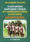 Български народни танци  : от Североизточна България: Добруджа - Красимир Петров -