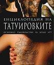 Енциклопедия на татуировките. Основно ръководство за боди арт - Винс Хемингсън  -