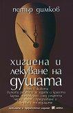 Хигиена и лекуване на душата - Петър Димков - книга