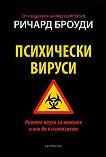 Психически вируси - Ричард Броуди - книга