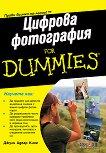 Цифрова фотография For Dummies - Джули Адеар Кинг, Серж Тимачев -