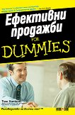 Ефективни продажби For Dummies - Том Хопкинс -