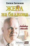 Жена на балкона - Евтим Евтимов - книга