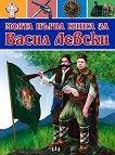 Моята първа книга за Васил Левски - Цанко Лалев - учебник