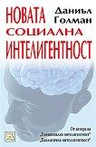 Новата социална интелигентност - Даниъл Голман - книга