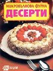 Микровълнова фурна: Десерти -
