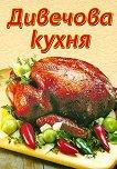 Дивечова кухня - Надя Пери -