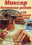 Миксер. Кухненски робот : 150 кулинарни рецепти - Надя Пери -