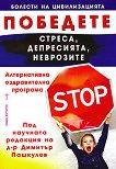 Победете стреса, депресията, неврозите - д-р Димитър Пашкулев -