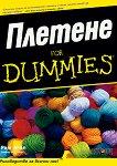 Плетене for Dummies - Пам Алън -