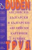 DUDEN: Английско-български и българско-английски картинен речник - помагало