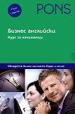 Бизнес английски - курс за начинаещи: 6 книги + 2 аудио CD - разговорник