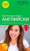 Нов училищен речник: Английски - учебник
