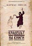 Крадецът на книги - Маркъс Зюсак - книга