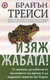 Изяж жабата! - книга