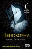 Училище за вампири - книга 4: Непокорна - П. С. Каст, Кристин Каст - книга