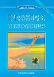 Прераждане и еволюция - Книга първа - Христо Нанев - книга