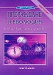Прераждане и еволюция Израстването на душите - Книга втора - книга