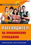 Пътеводител на правописния стопаджия - учебник