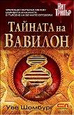 Тайната на Вавилон - Уве Шомбург - книга