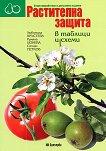 Растителна защита в таблици и схеми - книга
