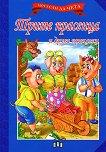 Мога сам да чета: Трите прасенца и други приказки - детска книга
