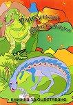Книжка за оцветяване: Рисувай динозаври -