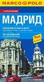 Marco Polo: Мадрид - Джобен пътеводител - Мартин Дамс -