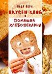 Вкусен хляб в домашна хлебопекарна - Надя Пери -