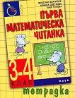 Първа математическа читанка 3. - 4. клас: Тетрадка - помагало