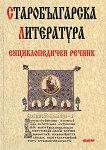 Старобългарска литература - енциклопедичен речник - Донка Петканова -