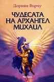 Чудесата на Архангел Михаил - Дорийн Върчу - книга