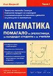 Математика: Помагало за зрелостници, за кандидат-студенти и за учители - част 1 - Илия Макрелов - помагало
