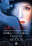 Братството на черния кинжал - книга 1: Тъмна любов - Дж. Р. Уорд - книга